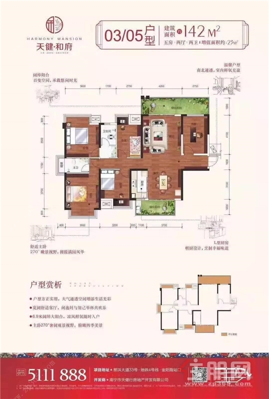 ▲天健·和府142㎡(建面)五房两厅两卫户型.jpg