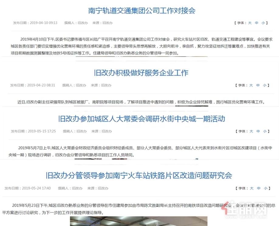 西乡塘人民政府门户网工作动态