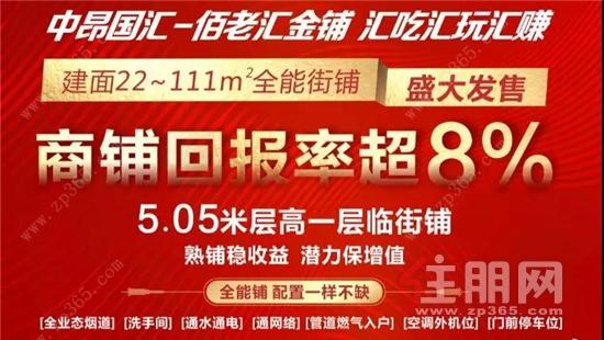 中昂国汇海报.jpg