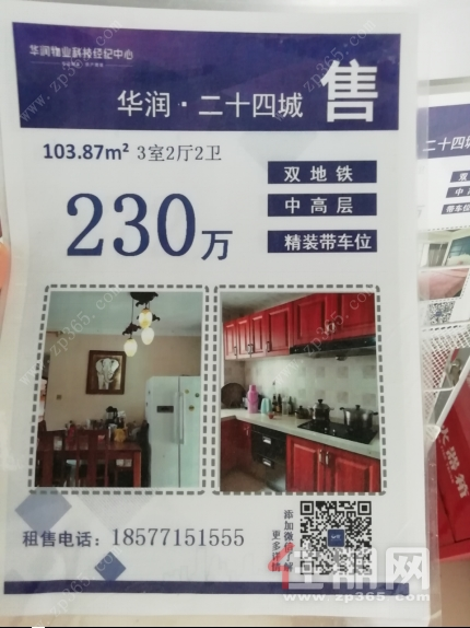住朋網天健和府140.png