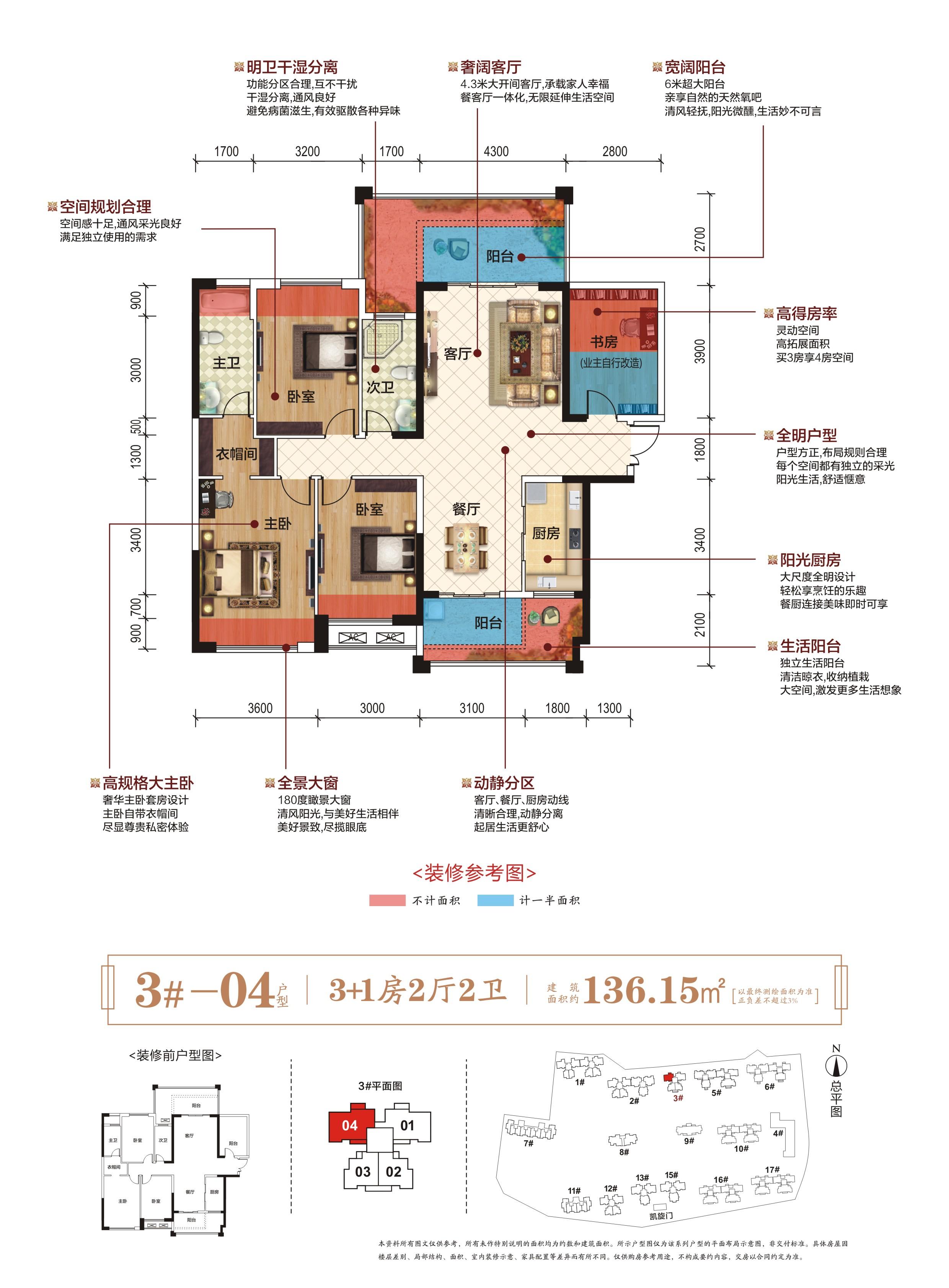 二期3#楼户型 定稿 (3).jpg