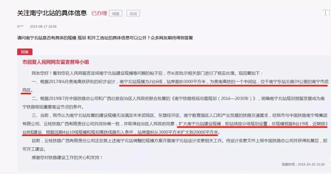 南宁北站回复截图.webp.jpg