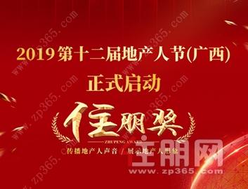 2019第十二届地产人节(广西)巡游活动正式启动