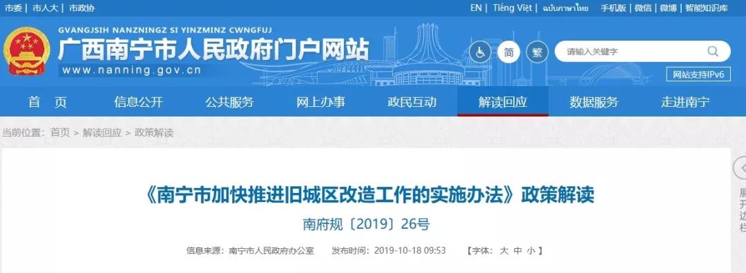 南宁市人民政府门户网站