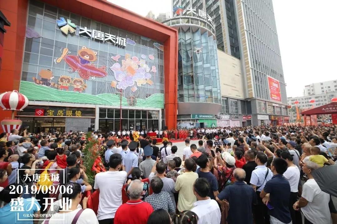 大唐天城购物中心