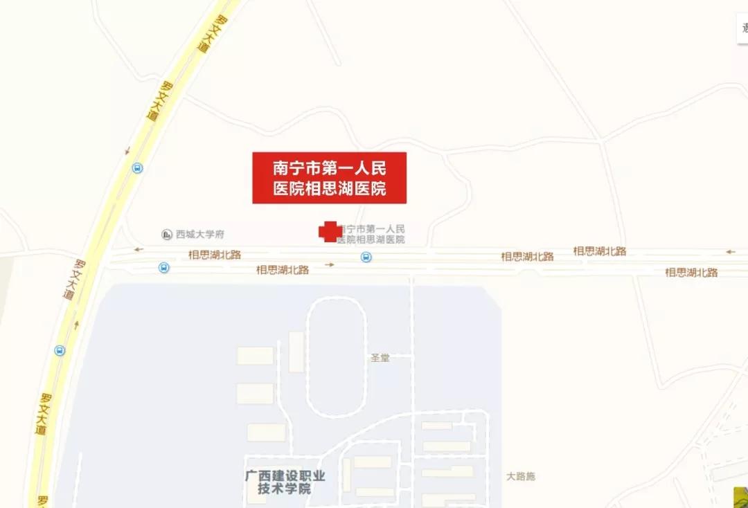 南宁市第一人民医院相思湖医院