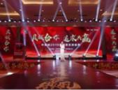"""""""真诚合作 追求共赢""""中港城2019年感恩答谢盛典落幕"""