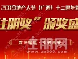 """2019年第十二届地产人节(广西)暨""""住朋奖""""颁奖盛典"""