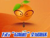 """橙色風暴席卷南寧南!萬斤""""啟航橙""""全城免費送!"""
