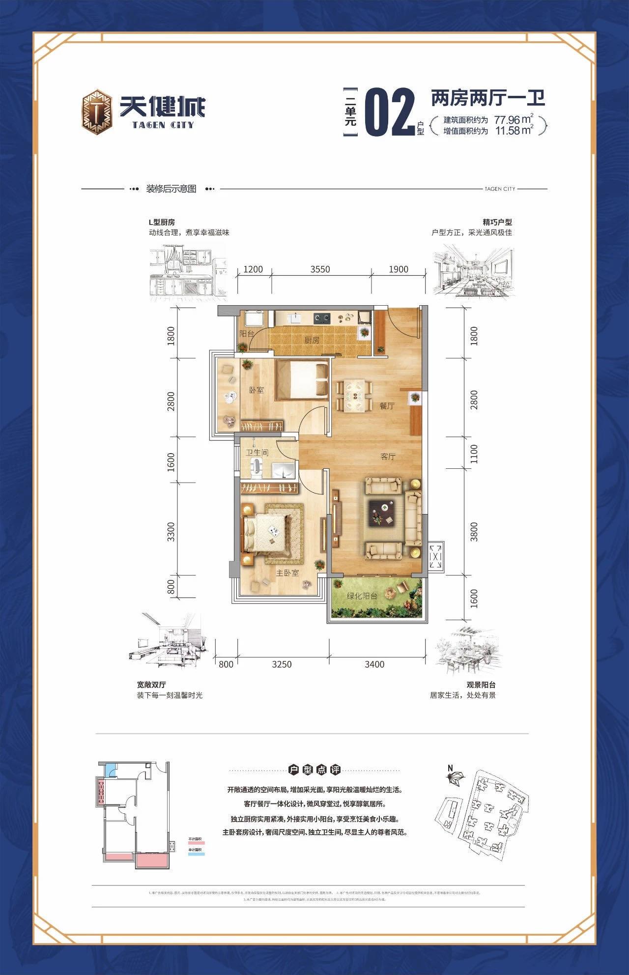 天健城(二单元02户型 两房两厅一卫 建面约77.96㎡)