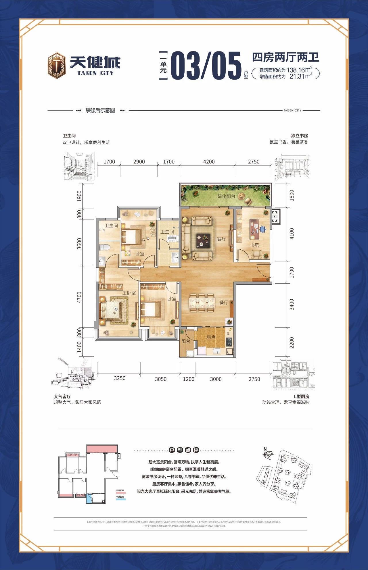 天健城(一单元03/05户型 四房两厅两卫 建面约138.16㎡)