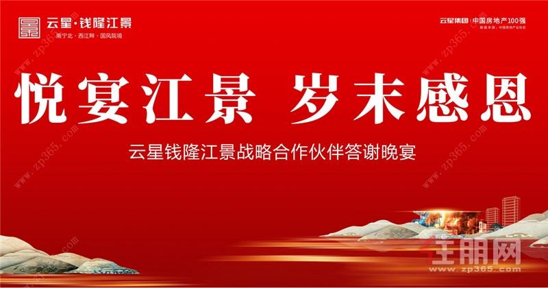 云星·钱隆江景1.jpg