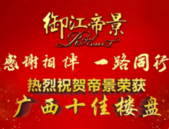 """重大好消息,御江帝景荣获""""广西十佳楼盘"""""""