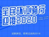 2020的第一天与两千人迎新环江骑行 你准备好了么?