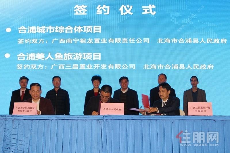 张祖龙(左)、傅俊凯(右)与合浦县副县长彭在清(中)签约.jpg