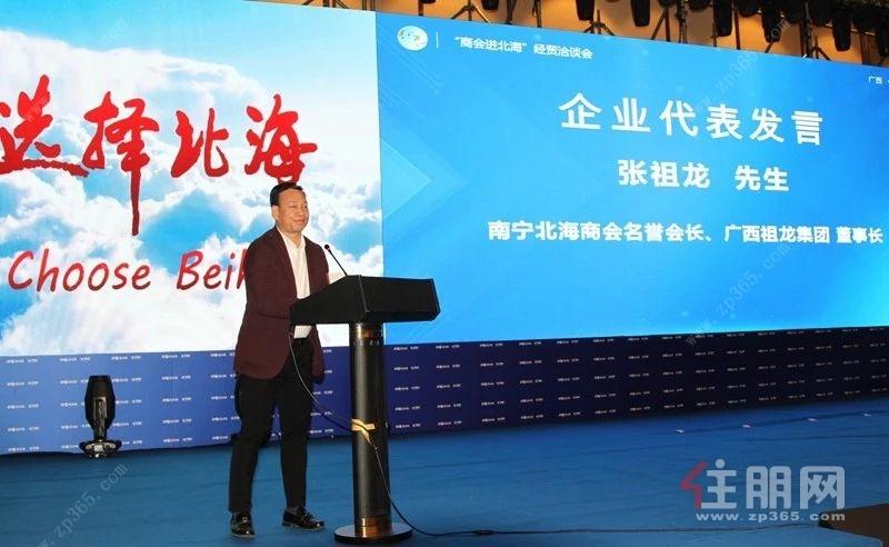 张祖龙作为企业代表在会上发言.jpg