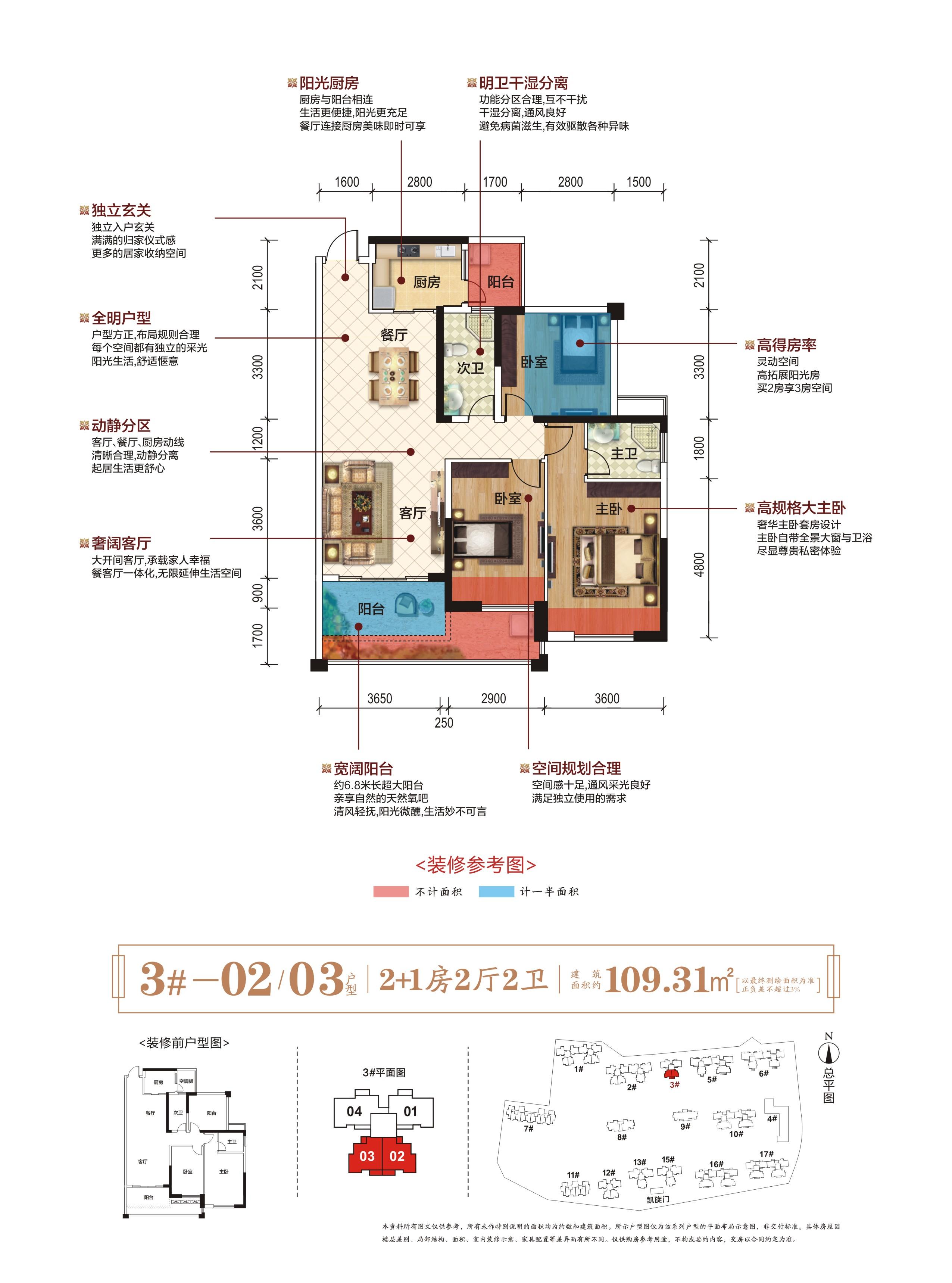 二期3#楼户型 定稿 (2).jpg