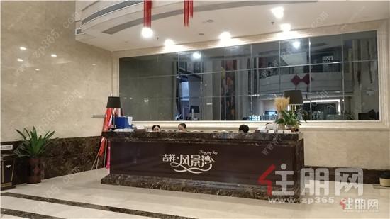 吉祥·营销中心凤景湾.jpg