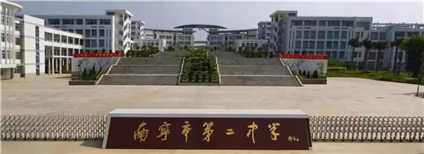 南宁第二中学.webp.jpg