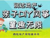 【润达地产】亲子DIY风筝,童趣无限~