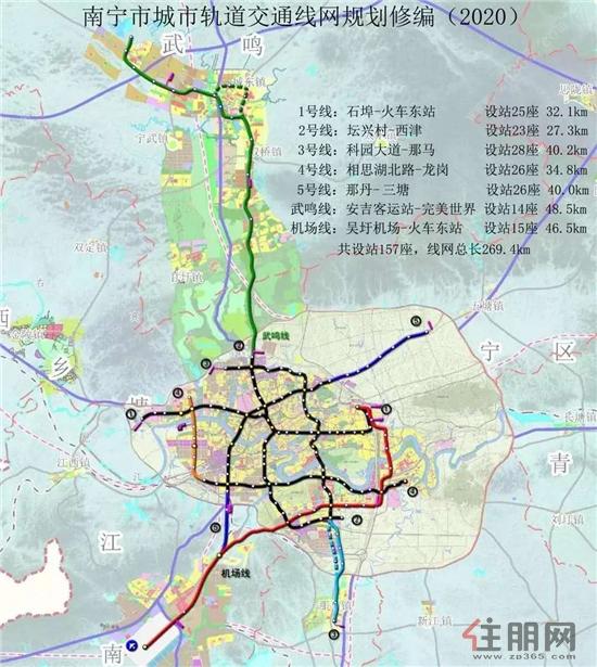 南宁市城市轨道交通线网规划修编(2020)