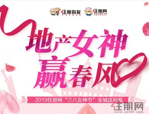 """2019住朋网""""三八女神节""""全城送祝福"""