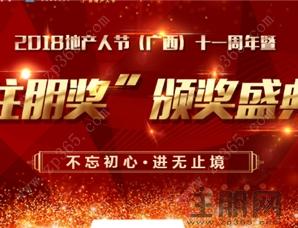 """2018年第十一届地产人节(广西)暨""""住朋奖""""颁奖盛典"""