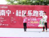 致敬新中国成立70周年 南宁社区乐跑赛爱心开跑