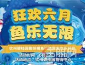 【钦州碧桂园】抓鱼啦!趣味捕鱼活动6月22-23日欢乐来袭!