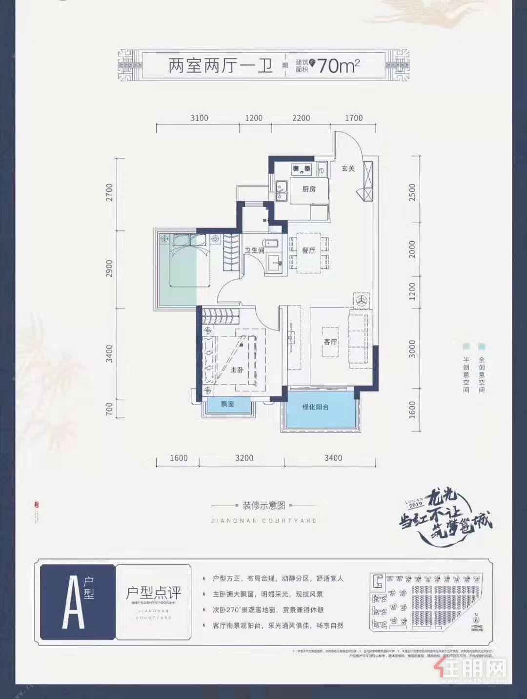 龙光江南院子A户型.jpg