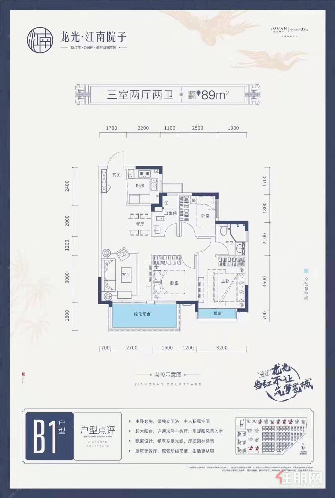 龙光江南院子89㎡户型.jpg