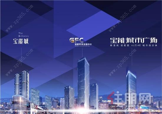 宝能城市广场2.jpg