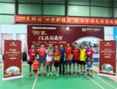 """2019年柳州""""四方新桂园杯"""" 业余羽毛球团体邀请赛完美收官"""