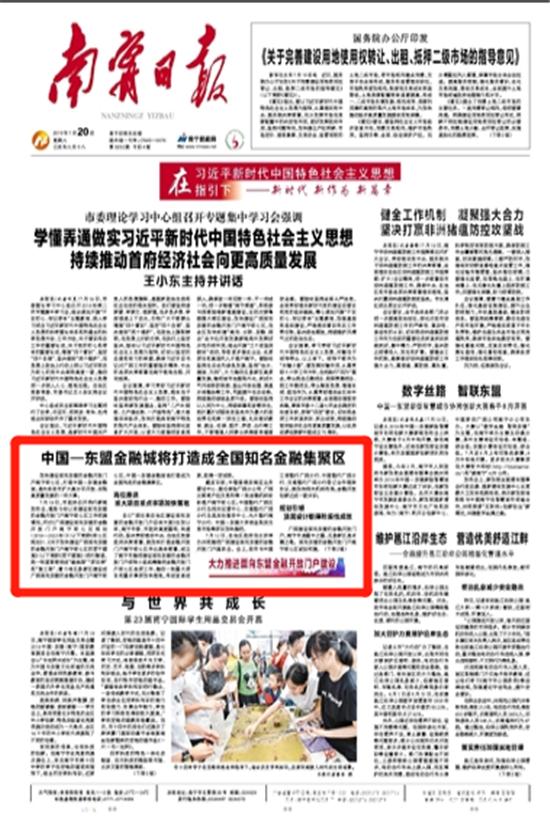 南宁日报截图.png