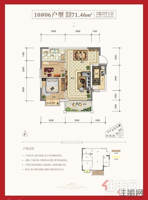 汉军·冠江台71㎡户型图.jpg