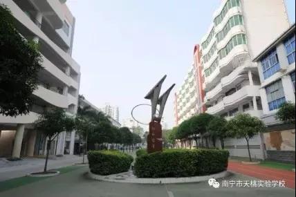 南寧市天桃實驗學校.jpg