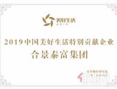 """合景泰富入选民企500强 获颁""""中国美好生活特别贡献企业"""""""
