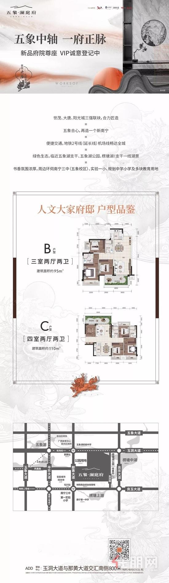 五象澜庭府户型图海报