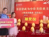 「中房美佳」8月3日 14栋载誉推出 红动龙城