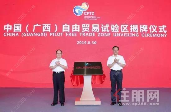 中国(广西)自由贸易试验区揭牌仪式