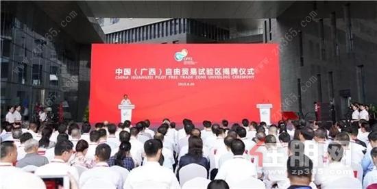 中国(广西)自由贸易试验区正式揭牌