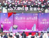 """大都云锦营销中心盛大开放,启幕都会""""云生活"""""""