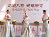 龙藏八桂 光筑未来丨龙光地产广西首 个品牌展厅惊艳亮相