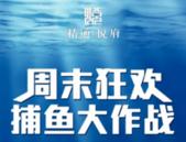 【精通·悦府】8.18周末狂欢,捕鱼大作战