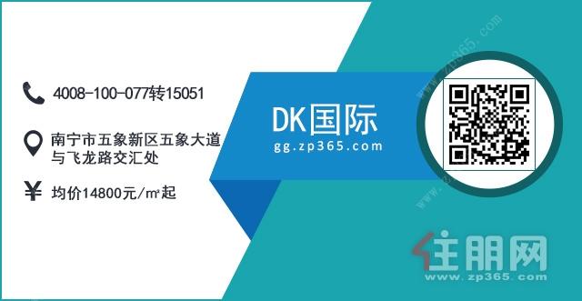 DK国际.jpg