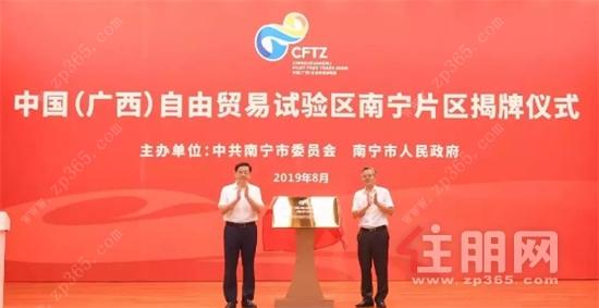 中国(广西)自由贸易试验区南宁片区正式揭牌.jpg