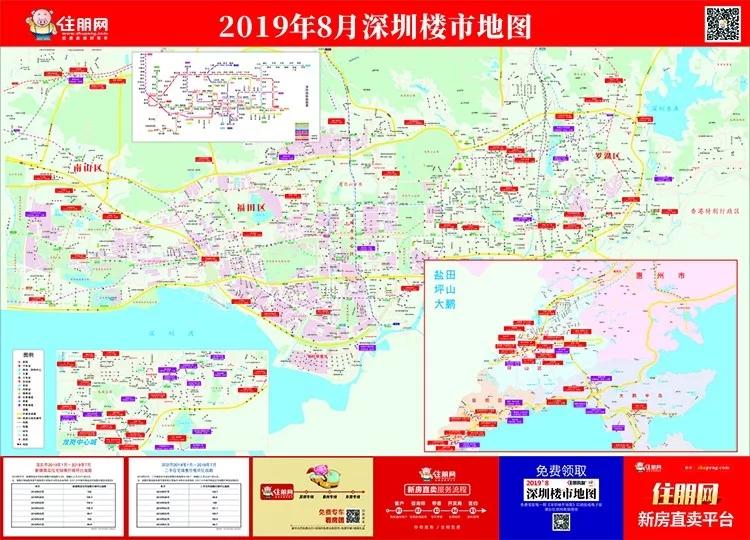 深圳8月楼市地图出版,限量赠送8000份
