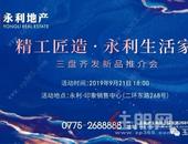 团购惠不可挡!永利地产三盘齐发新品推介会将于9月21日盛大举行!