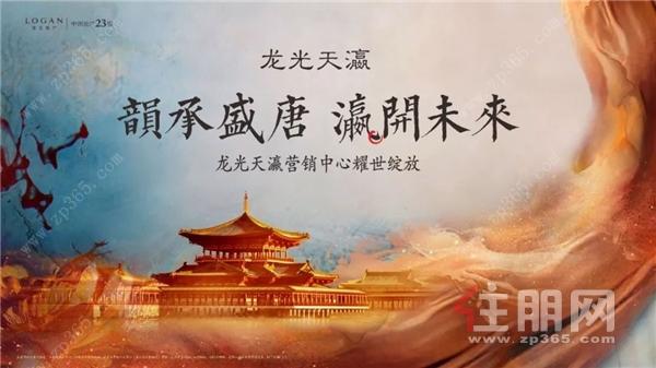龙光天瀛广告图4.jpg