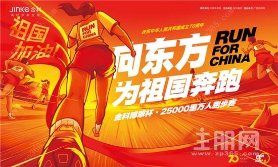 金科·博翠天宸活动海报.png